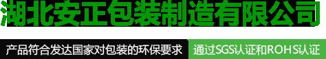 荆州泡沫包装